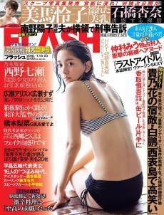 Ishibashi Anna - Flash magazine 2018.01.16~23_001