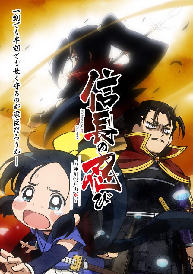 Nobunaga no Shinobi tendrá una tercera temporada de anime en abril