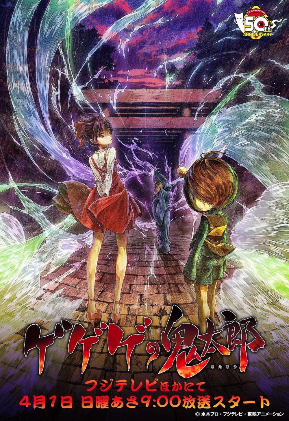 Nuevo anime de Gegege no Kitarou en Abril (trailer) - main visual