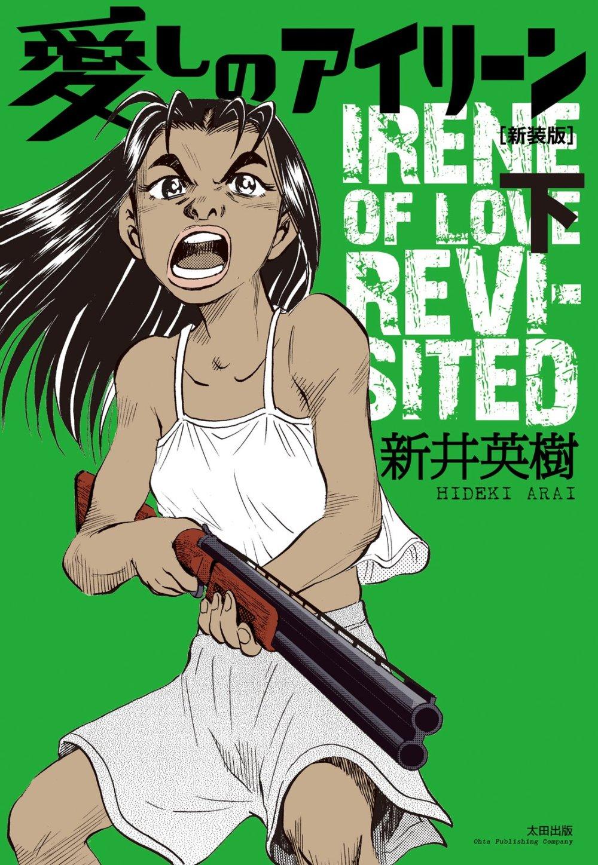 Itoshi no Irene será adaptado al Live Action