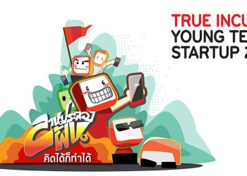 True Incube Young Tech StartUp 2017