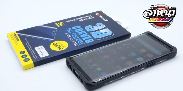 รีวิว ฟิล์มกระจกกันรอย Galaxy S8 จาก Commy