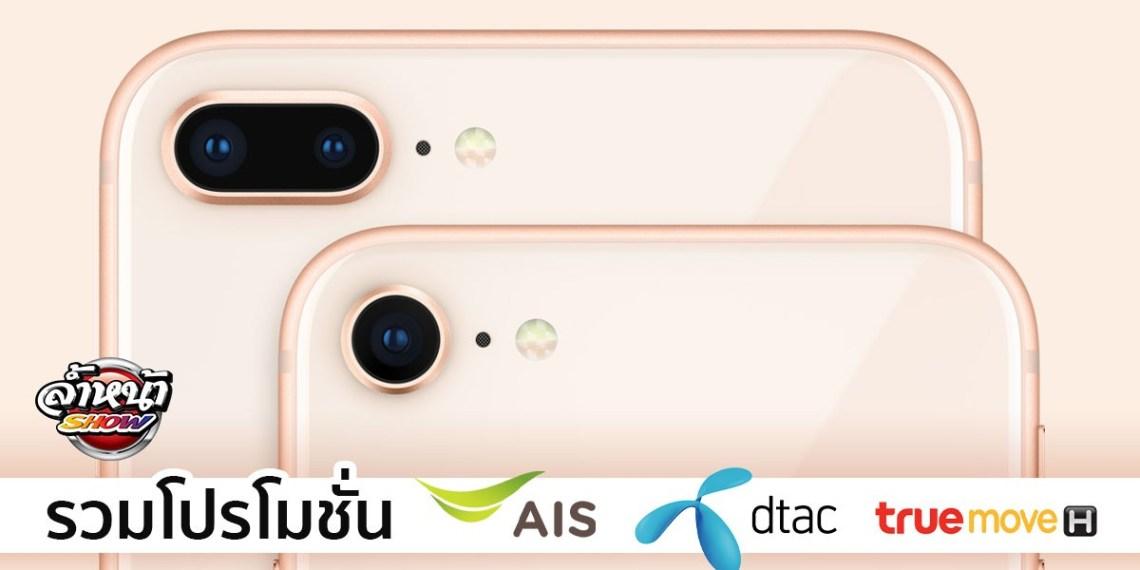 โปรโมชั่น iPhone 8, iPhone 8 Plus ราคา - AIS | dtac | Truemove H