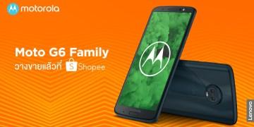 Moto G6 และ Moto G6 Plus พร้อมวางขายแล้วกับ Shopee