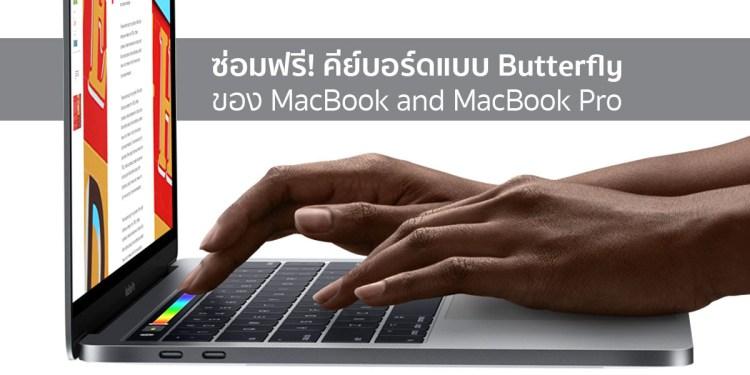 ซ่อมคีย์บอร์ด MacBook และ MacBook Pro