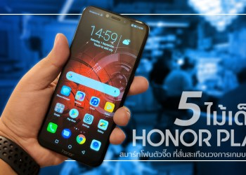 Honor Play review ราคา