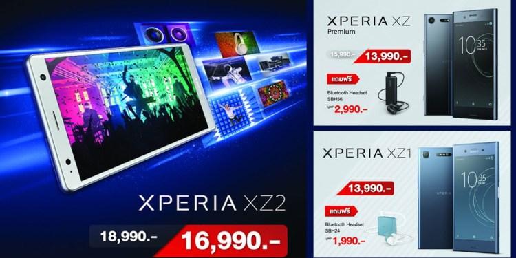 โปรโมชั่น Sony Xperia Thailand Mobile Expo 2018