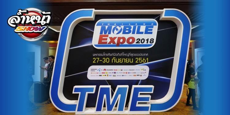 Thailand Mobile Expo 2018 โปรโมชั่น ราคา