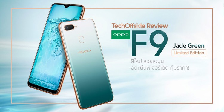 OPPO F9 Jade Green Limited Edition รีวิว