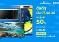 Samsung และ Shopee เปิดแคมเปญ Now's Your Chance