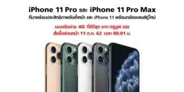 TrueMove H จอง iPhone 11, iPhone 11 Pro, iPhone 11 Pro Max