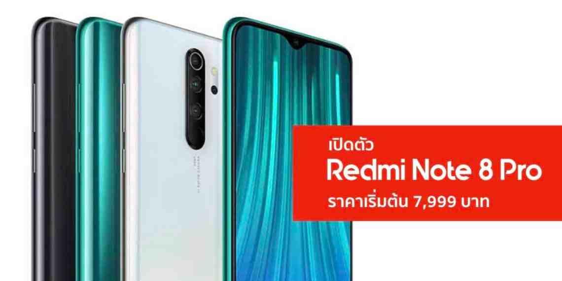 Redmi Note 8 Pro ราคา
