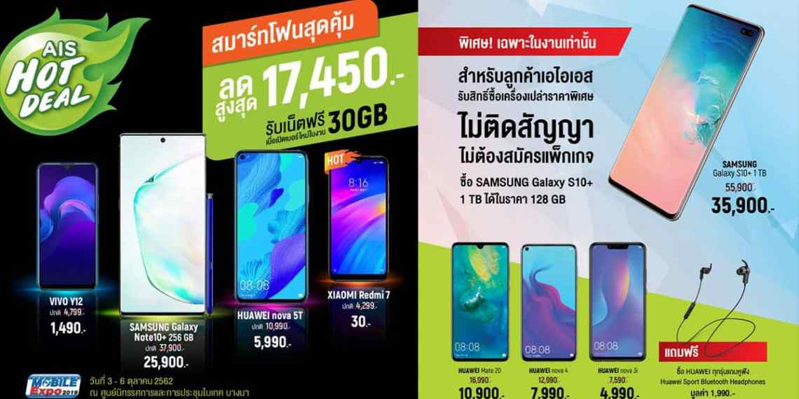 AIS โปรโมชั่น Thailand Mobile Expo 2019