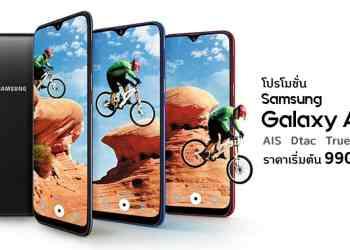 โปรโมชั่น Samsung Galaxy A10s กับ AIS dtac TrueMove H