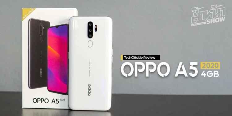 OPPO A5 2020 (4GB) ราคา