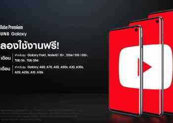 YouTube Premium ดูฟรี
