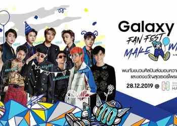 Samsung โปรโมชั่นส่งท้ายปี A80 และ A50s ลุ้นบัตรเข้าร่วมงาน Galaxy A Fan Fest