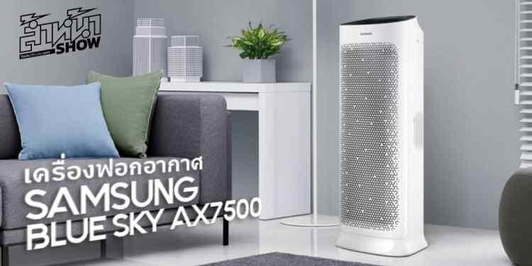 Samsung BLUE SKY AX7500