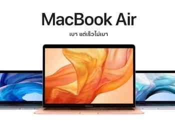 MacBook Air 2020 ใหม่