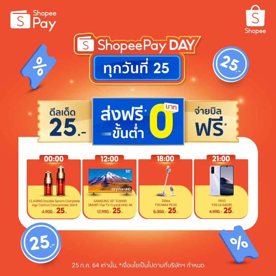 Start ShopeePay Day every 25 days.  Popular products for only 25 baht.  At least 0 baht free.