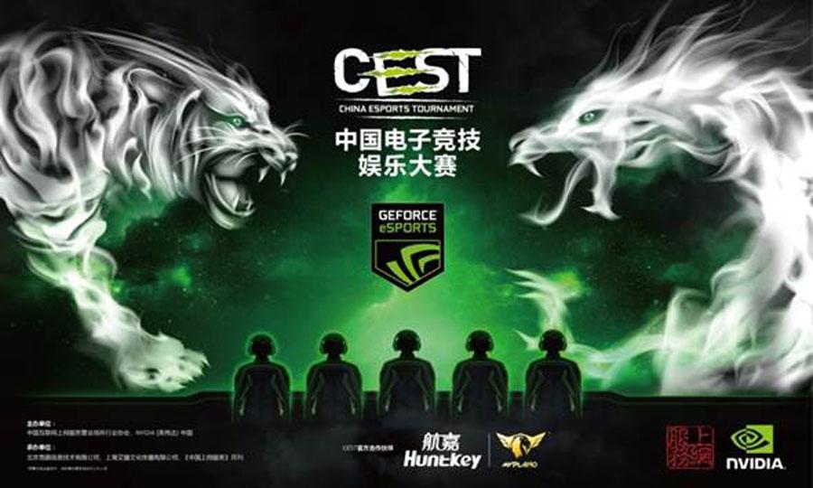 Huntkey Announces Sponsorship of CEST 2016