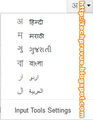 Google Input Tools Language Switch
