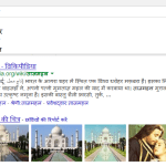 google-hindi-search