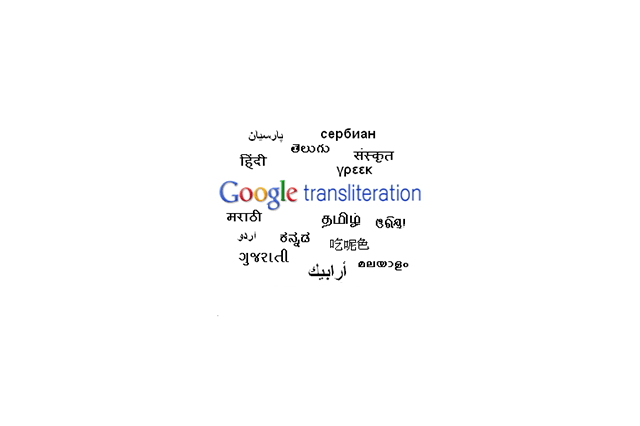 Transliteration for blogger comments