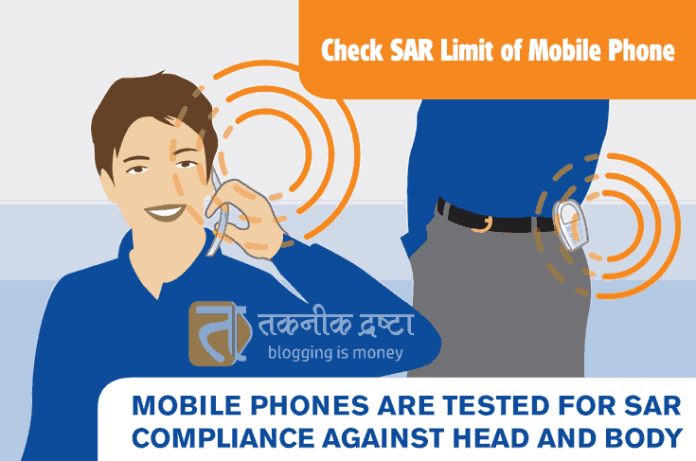 check sar limit of mobile phone