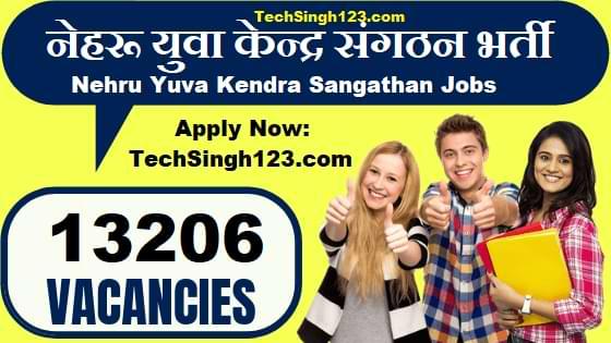 NYKS Recruitment NYKS Vacancy NYKS भर्ती नेहरू युवा केन्द्र संगठन भर्ती