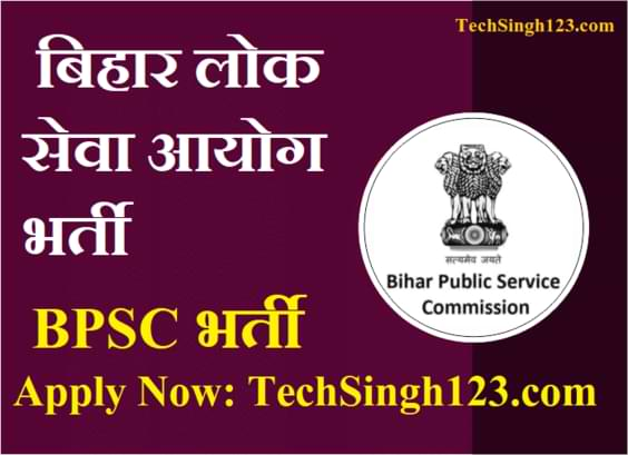 Bihar Public Service Commission Vacancy BPSC भर्ती BPSC Bhart