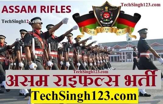Assam Rifles Recruitment असम राइफल्स भर्ती Assam Rifles Rally Jobs