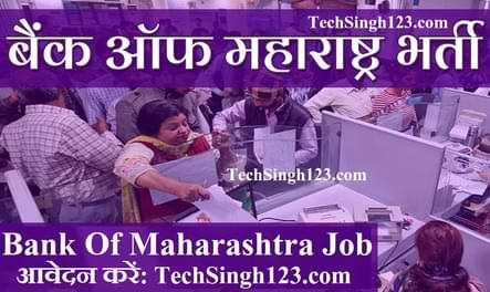 Bank of Maharashtra Recruitment BOM भर्ती बैंक ऑफ महाराष्ट्र भर्ती