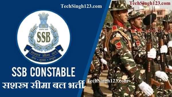 SSB Constable Recruitment सशस्त्र सीमा बल भर्ती Sashastra Seema Bal Recruitment