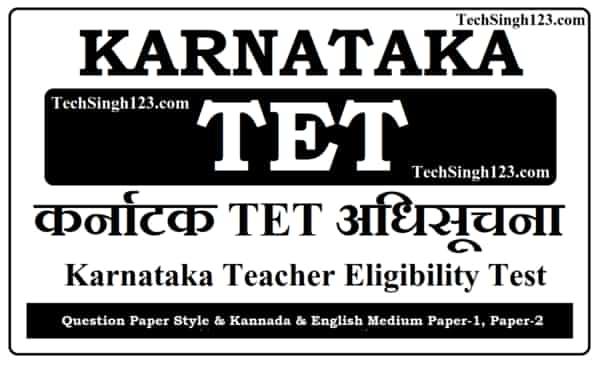 Karnataka TET Notification कर्नाटक टीईटी अधिसूचना