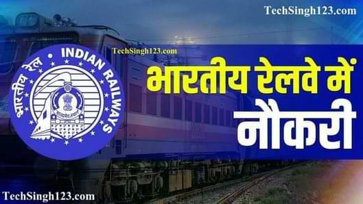 WCR Recruitment WCR भर्ती पश्चिम मध्य रेलवे भर्ती Railway Recruitmen