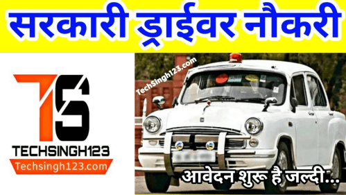 Govt Driver Jobs Sarkari Driver Jobs चालक पदों भर्ती