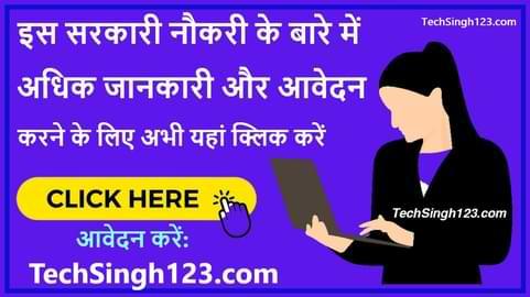 NIT Delhi Recruitment NIT दिल्ली भर्ती नेशनल इंस्टीट्यूट ऑफ टेक्नोलॉजी दिल्ली भर्ती