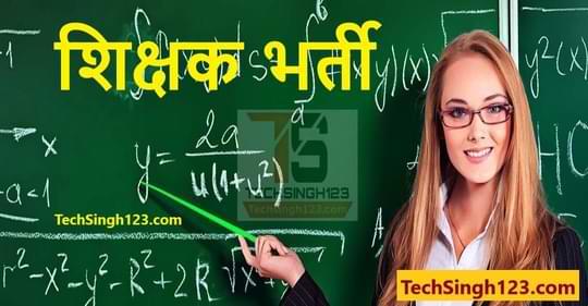 CG Teacher Recruitment छत्तीसगढ़ शिक्षक भर्ती CG Vyapam Teacher Recruitment