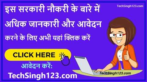 IIT Roorkee Recruitment IIT रुड़की भर्ती IIT Roorkee Jobs