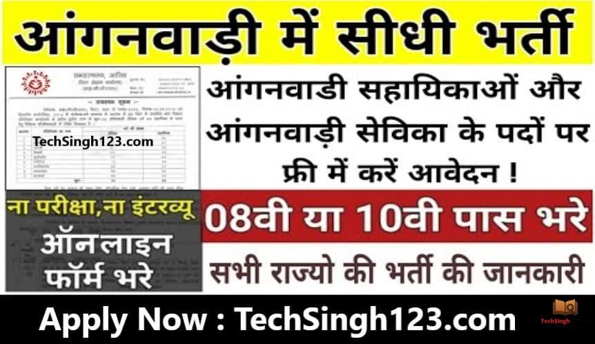 ICDS Bihar Anganwadi Recruitment ICDS बिहार आंगनवाड़ी भर्ती