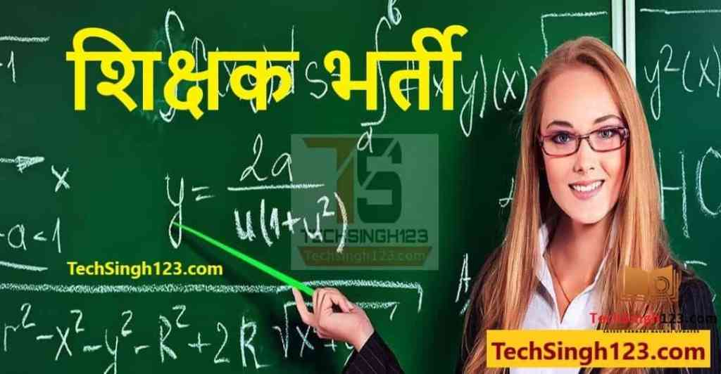 Delhi University Recruitment DU भर्ती यूनिवर्सिटी ऑफ़ दिल्ली भर्ती