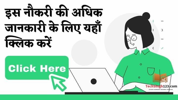 UIDAI Recruitment भारतीय विशिष्ट पहचान प्राधिकरण