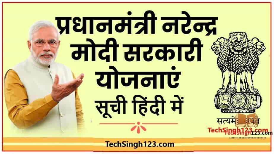 PM Modi Yojana प्रधानमंत्री योजनाएं Pradhan Mantri Yojana List
