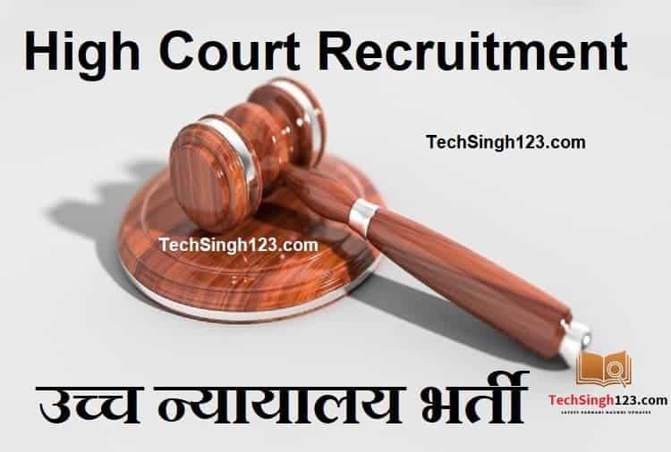 High Court of Delhi Recruitment दिल्ली उच्च न्यायालयय भर्ती