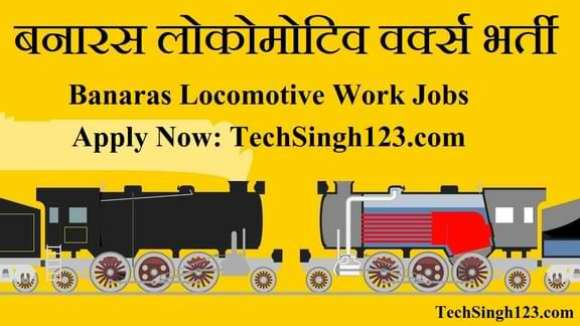 RRB DLW Recruitment बनारस लोकोमोटिव वर्क्स भर्ती DLW Varanasi Recruitment