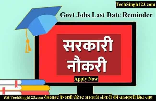 Govt Jobs Last Date Reminder