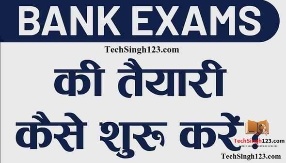 Bank Clerk Exam बैंकिंग की तैयारी करना आसान IBPS Clerk Exam
