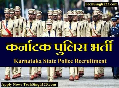 Karnataka Police Recruitment KSP भर्ती कर्नाटक पुलिस भर्ती Karnataka Police Vacancy