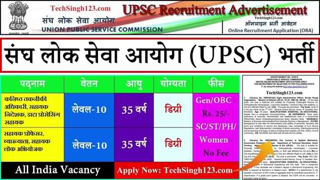 UPSC Vacancy UPSC भर्ती UPSC Recruitment